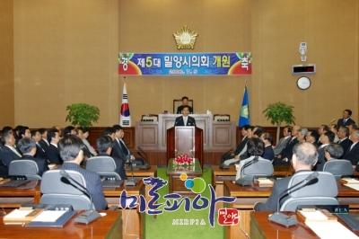 제5대시의회개원