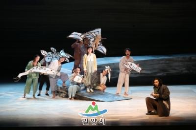 제16회 밀양여름공연예술축제