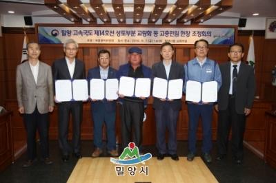 밀양 고속국도 제14호선 고충민원 현장 조정회의