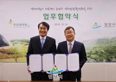밀양시-국립생태원 업무협약식