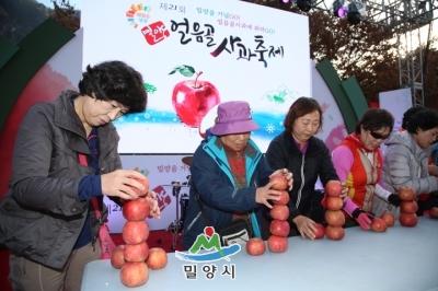 제21회 밀양 얼음골 사과축제