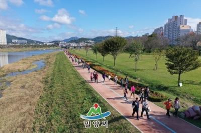 제3회 맑은공기 걷기대회