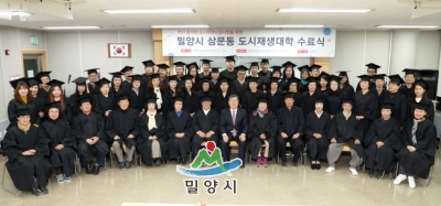 삼문동 도시재생대학 수료식