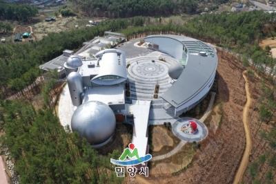 밀양아리랑 우주천문대 및 국립밀양기상과학관