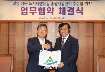 밀양시-LH 삼문 도시재생사업 업무협약