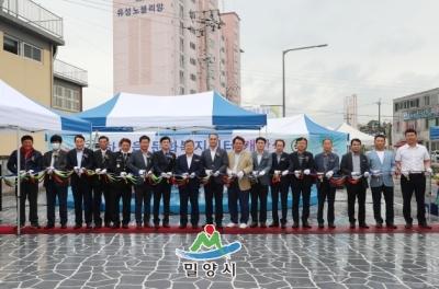 하남읍 문화복지센터 개관식