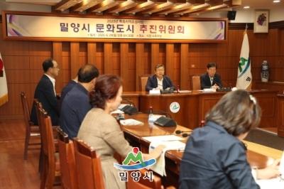 문화도시 추진위원회
