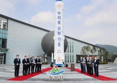 한국형 우주발사체 누리호 모형 기증식