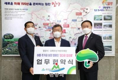 밀양시-초록우산 어린이재단 업무협약