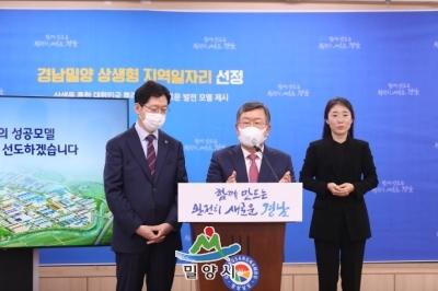 경남밀양 상생형일자리 선정 기자브리핑