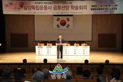 밀양경찰서 투탄의거 100주년 기념 학술회