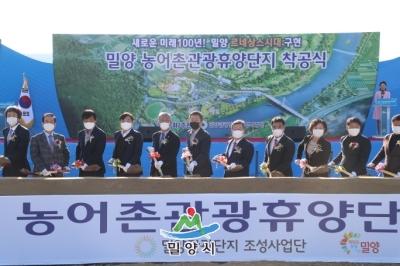 농어촌관광휴양단지 착공식