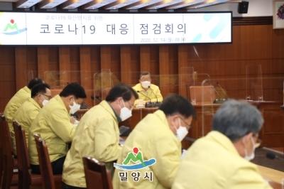 코로나19 대응 긴급 점검회의