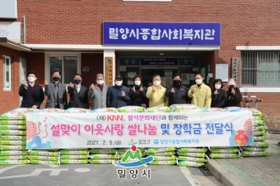 KNN 월석문화재단 설맞이 이웃사랑 쌀나눔 및 장학금 전달식