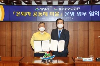 은퇴자 공동체마을 밀양시-공무원연금공단 업무협약