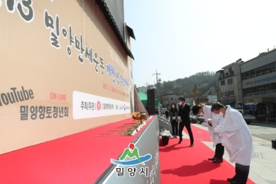3.13만세운동 추모행사