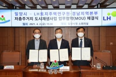 밀양시-LH토지주택연구원 경남지역본부 저층주거지 도시재생사업 업무협약