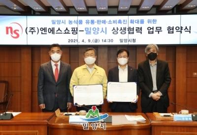 NS쇼핑-밀양시 상생협력 업무 협약식