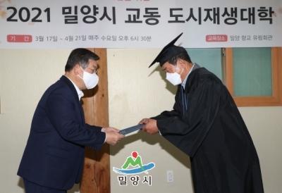 밀양시 교동 도시재생대학 수료식