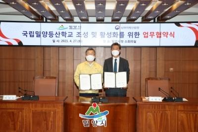국립밀양등산학교 조성 업무협약