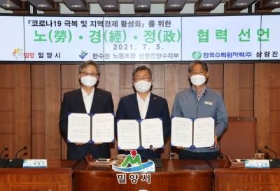 밀양시-삼랑진양수발전소 지역경제활성화 업무협약