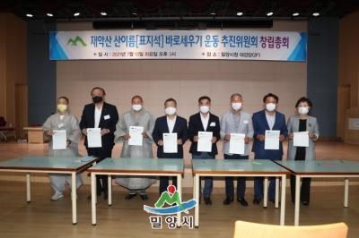 재악산 산이름 바로세우기운동 추진위원회 창립총회