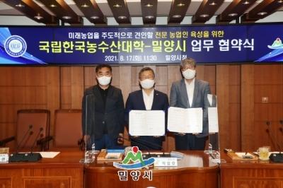 국립한국농수산대학교-밀양시 업무협약식