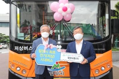 밀양시 최초 전기(저상) 시내버스 시승식