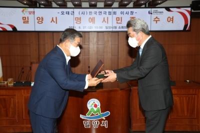 오태근 한국연극협회 이사장 명예시민증 수여