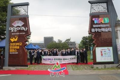 밀양아리나 문화예술캠퍼스 현판식