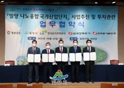 나노융합 국가산업단지 투자관련 업무협약식