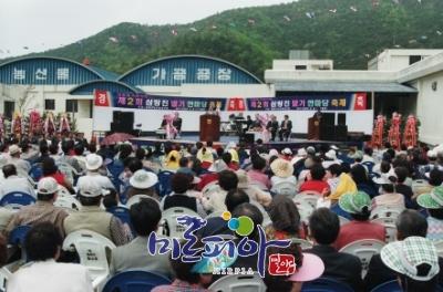 2002 제2회 삼랑진 딸기축제(4.7)