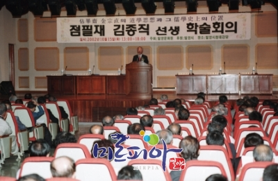 점필재 김종직선생 학술회의